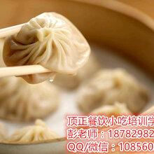 扬州灌汤包技术灌汤包做法扬州灌汤包哪里学