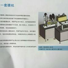 东莞三缘专业生产圆柱电池五合一套膜机