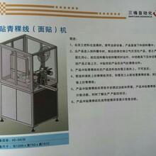 东莞三缘专业生产圆柱电池冲贴青稞线(面贴)机