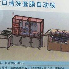 东莞三缘专业生产圆柱电池封口清洗套膜自动线