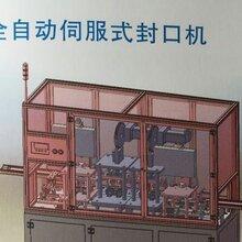 东莞三缘专业生产圆柱电池全自动伺服式封口机