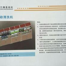 东莞三缘专业生产圆柱电池全自动清洗机