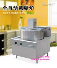 大功率溶糖炉,商用电磁溶糖锅,自动搅伴熬糖锅,自动搅伴熬糖炉