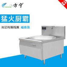 方宁食堂电磁大锅灶食堂大锅灶厂家单头电磁大炒炉图片