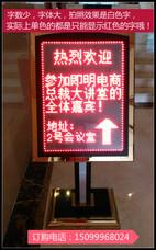 LED信息牌,LED指示架,LED菜谱架,LED广告机