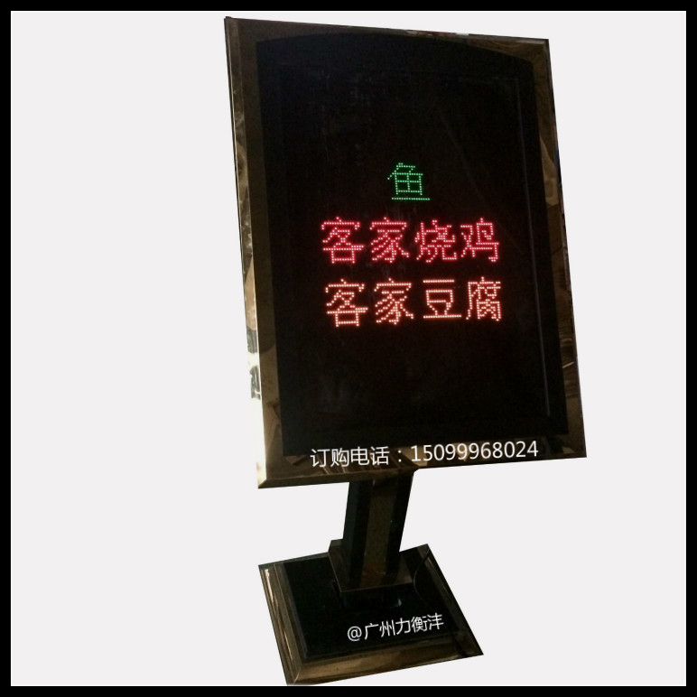 LED广告机LED菜谱架LED导向牌LED显示屏