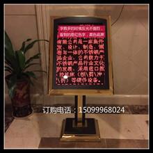 酒店LED显示屏指示牌夜光立式电子告示牌大堂信息显示屏水牌插电