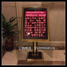LED信息牌,LED广告机,LED客房牌,LED菜谱架