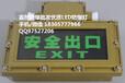 防爆安全出口指示灯,led防爆标志灯生产厂家