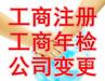 全南县公司注册办理,各类公司注册