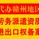 石城縣貿易商標注冊