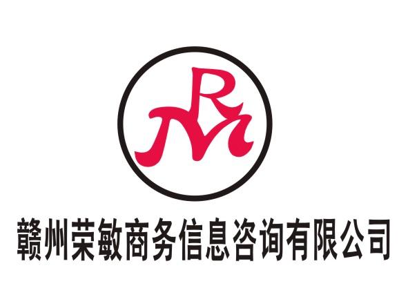 贛州榮敏商務信息咨詢有限公司