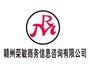 赣州荣敏商务信息咨询竞博国际(刘先生)