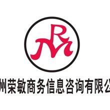 荣敏商务资质,信丰县优质代办许可证材料图片
