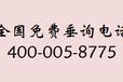 工伤险代理全国山东意外险代理员工团险400-005-8775