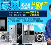 家电清洗保洁服务市场推广营销方案,格科17年市场经验分享