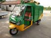 新型电动三轮环卫车物业小区专用挂桶式垃圾自卸车曲阜志成专业生产