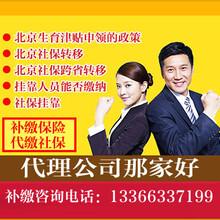 北京社保跨省转移2015人事代理公司