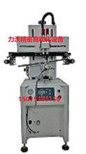 半自动全自动高速圆面丝印机
