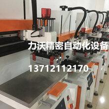 el冷光板丝网印刷机