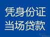 常州溧阳小额无抵押贷款零用贷身份证贷款当场下款
