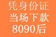 总算在常州溧阳找到一家无抵押贷款正规公司
