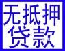 南京仙林贷款怎么办理?找一家靠谱无抵押贷款公司