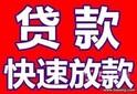 终于在南京栖霞小额无抵押贷款正规公司办好了贷款图片