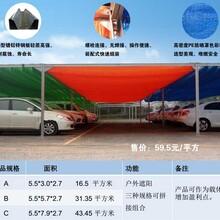 防辐射遮阳车篷遮阳车棚安装图片