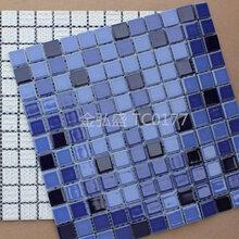 供应酒店游泳池专业生产蓝色拼花马赛克瓷砖图片