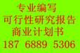 周口可行性研究周口可研报告逻辑性强187/6889/5306