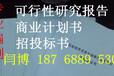 阿坝红原县可行性分析报告沼气池可研报告187/6889/5306