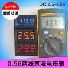 两线2.5-30V数显直流电压表数字表头汽车电压表图片