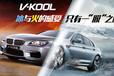 厦门汽车贴膜:厦门威固汽车隔热膜新品VK70S全面上市,重新定义明晰!