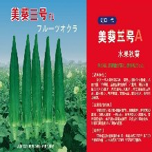 日本美葵三号水果秋葵种子图片