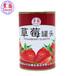 正品多国草莓罐头满12罐江浙沪皖包邮
