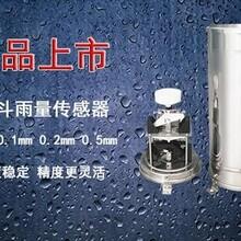 CG-04-D1雙翻斗雨量傳感器找清易電子重磅來襲圖片