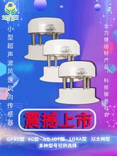 微型超聲波風速風向傳感器新款上市,易風,小型超聲波圖片