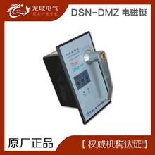 电磁锁品牌DSN-DM/Z户内电磁锁工作原理图片