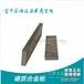 自贡硬质合金板厂家厚度0.5mm-200mm规格