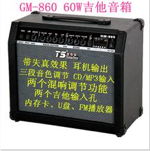 TS深圳唐声电子生产批发吉他音箱乐器音箱乐器配件图片