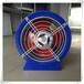 轴流风机DZ系列CDZ系列通风SF系列T35系列
