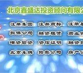 房地产经纪公司北京转让北京转让房地产经纪公司