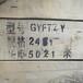 導引光纜GYFTZY24芯48芯管道光纜庫存生產銷售