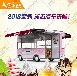 潍坊街景店车美食家冰淇淋小吃车
