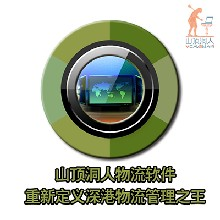 中港物流管理软件-香港运输物流软件-专注中港专线运输管理