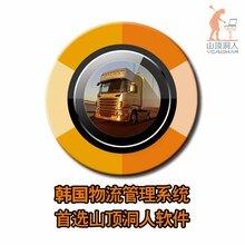 韩国货运系统-韩国仓储物流软件-适合物流公司的软件-山顶洞人软件