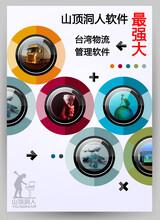 物流软件物流管理软件物流管理系统台湾物流软件山顶洞人软件