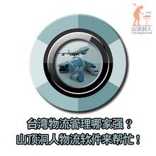 台湾物流软件-台湾专线物流系统-台湾物流管理平台-山顶洞人软件