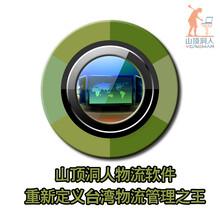 台湾专线物流软件-台湾货运物流系统-智能物流平台-山顶洞人软件